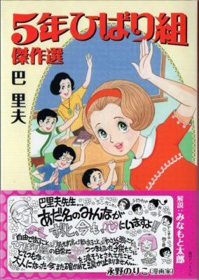 5nenhibari_cover_s
