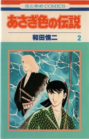 和田慎二 『あさぎ色の伝説』 2巻 第1部 試衛館の鷹(2)