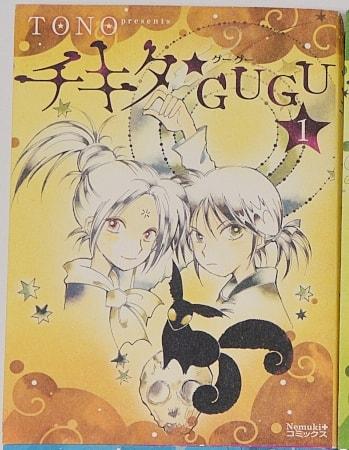 gugu001_s