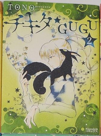 gugu002_s