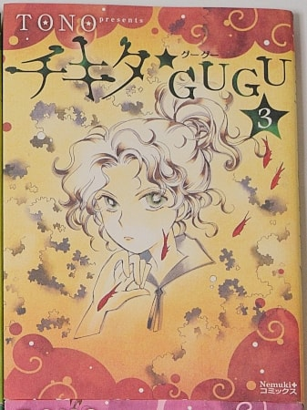 gugu003_s