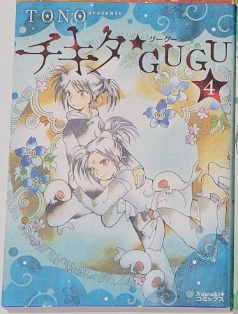 gugu004_s
