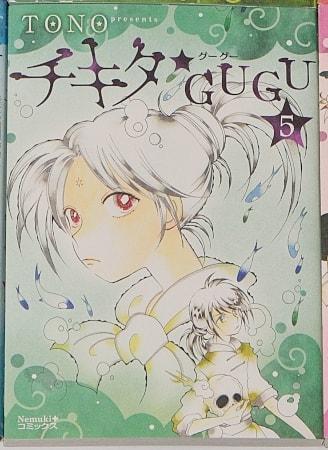 gugu005_s