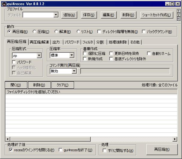 gui4reces0012ss